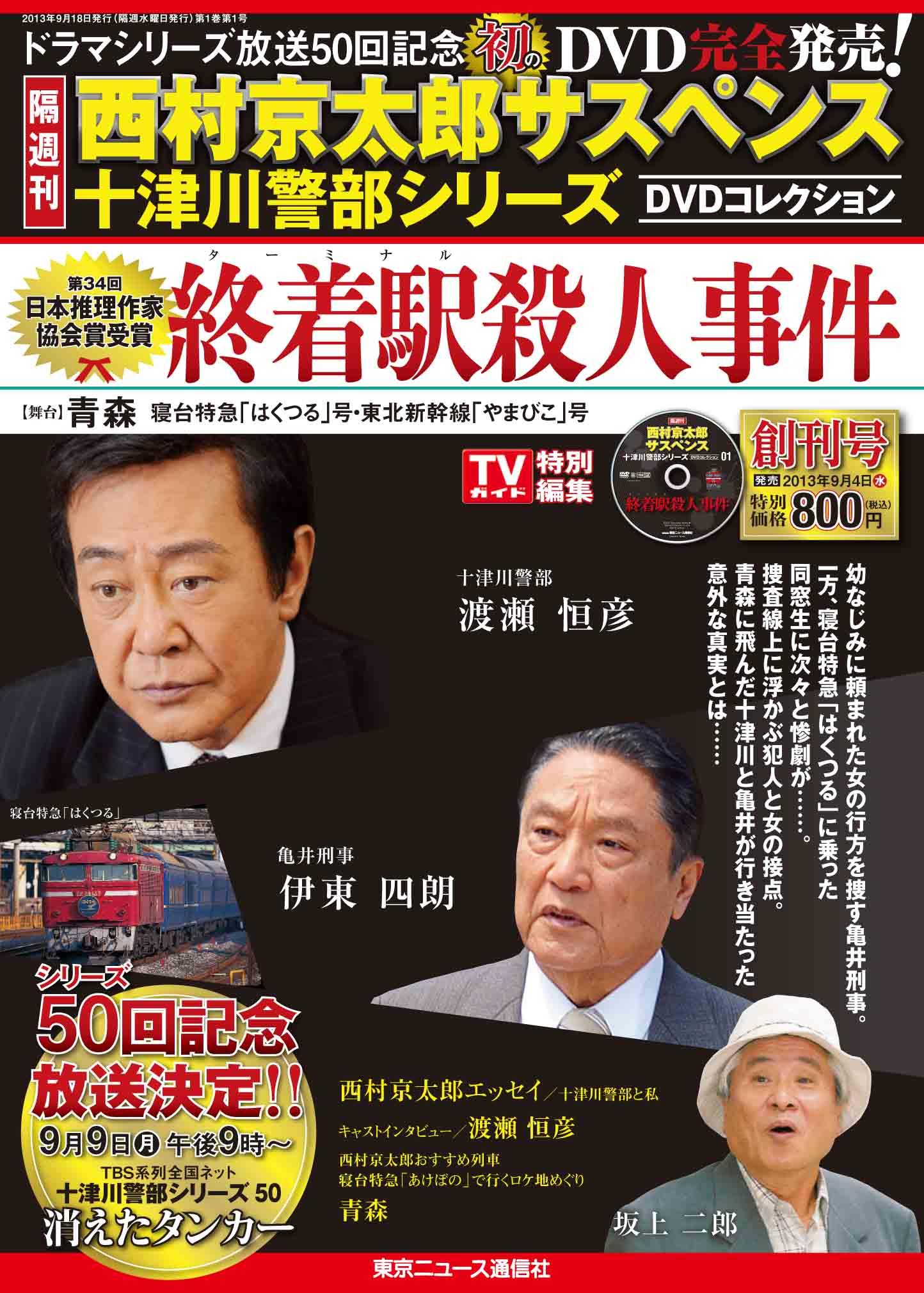 テレビ 東京 十津川 警部