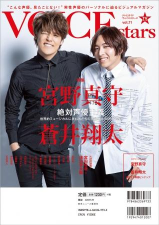 「TVガイドVOICE STARS vol.11」(東京ニュース通信社刊)