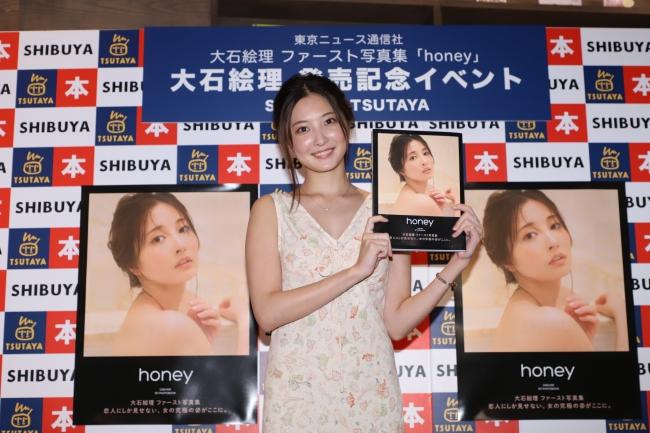 大石絵理ファースト写真集「honey」(東京ニュース通信社刊)