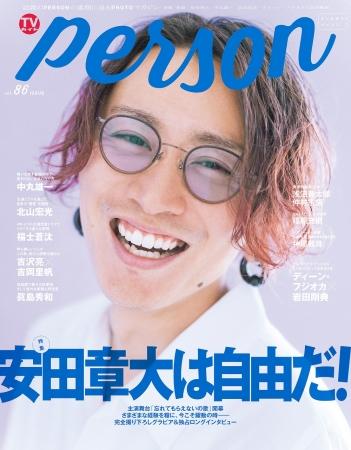 「TVガイドPERSON vol.86」(東京ニュース通信社刊)