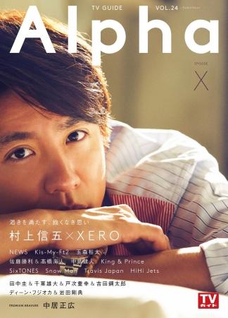 「TVガイドAlpha EPISODE X」(東京ニュース通信社刊)