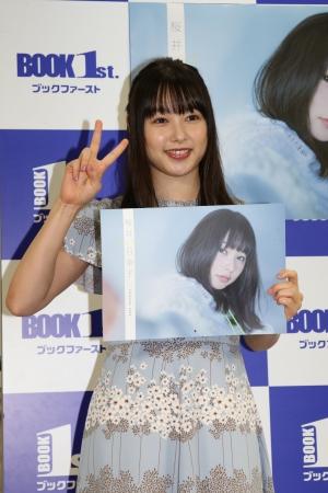 「桜井日奈子カレンダー2020」(東京ニュース通信社刊)