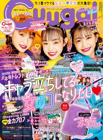 「Cuugal(キューーガル)12月号(#1)」(東京ニュース通信社発売)