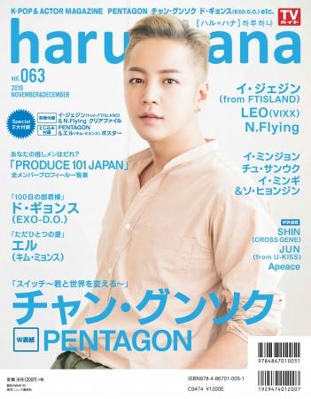 「haru*hana vol.63」(東京ニュース通信社刊)
