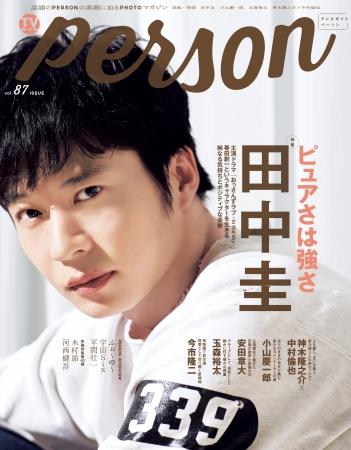 「TVガイドPERSON vol.87」(東京ニュース通信社刊)