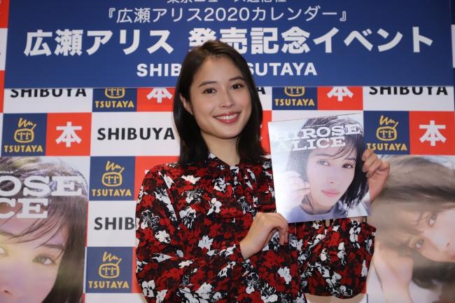 「広瀬アリス2020カレンダー」(東京ニュース通信社刊)