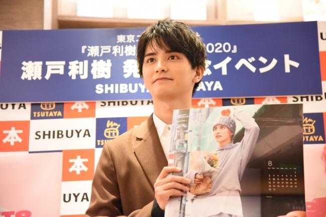 「瀬戸利樹カレンダー2020」(東京ニュース通信社刊)