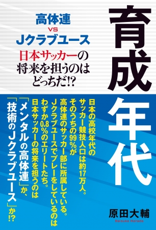 高体連vsJクラブユース「育成年代」日本サッカーの将来を担うのはどっちだ!?(東京ニュース通信社発行)