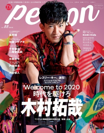「TVガイドPERSON vol.88」(東京ニュース通信社刊)