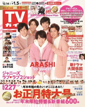 週刊 テレビ ガイド