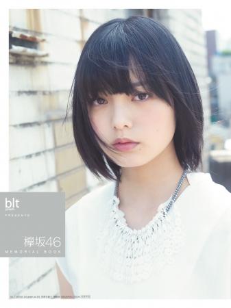 【別冊付録・欅坂46MEMORIAL BOOK】「blt graph. vol.50」(東京ニュース通信社刊)