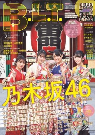 「B.L.T.2020年2月号」(東京ニュース通信社刊)