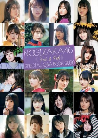 【別冊付録・NOGIZAKA46 3rd&4th SPECIAL Q&A BOOK】「B.L.T.2020年2月号」(東京ニュース通信社刊)