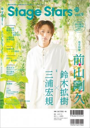 「TVガイド Stage Stars vol.9」(東京ニュース通信社刊)