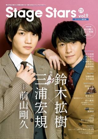 「TVガイド Stage Stars vol.9 アニメイト限定版」(東京ニュース通信社刊)