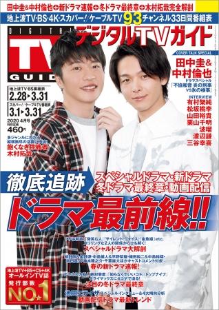 「デジタルTVガイド 2020年4月号」(東京ニュース通信社刊)
