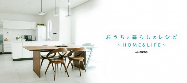 「おうちと暮らしのレシピ~HOME&LIFE~」yuki