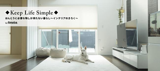 「ほんとうに必要な物しか持たない暮らし◆Keep Life Simple◆~インテリアのきろく~」yukiko