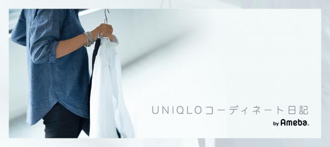 「UNIQLOコーディネート日記」Hana