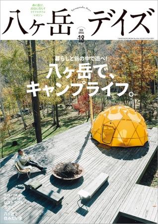 「八ヶ岳デイズvol.18」(東京ニュース通信社刊)