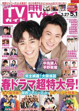 「月刊TVガイド2020年5月号」(東京ニュース通信社刊)