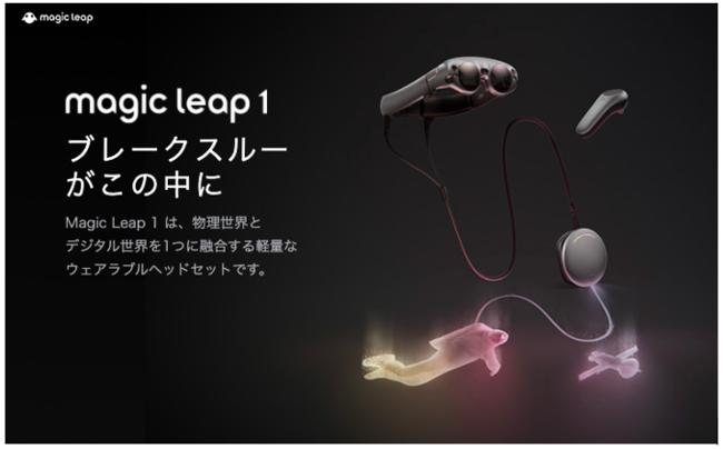 空間コンピューティングデバイス「Magic Leap 1」