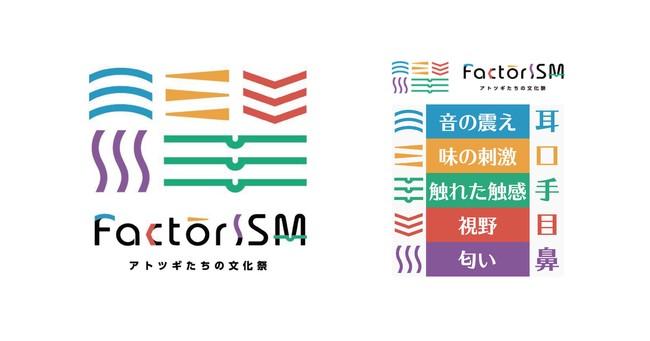 ファクトリズムロゴ