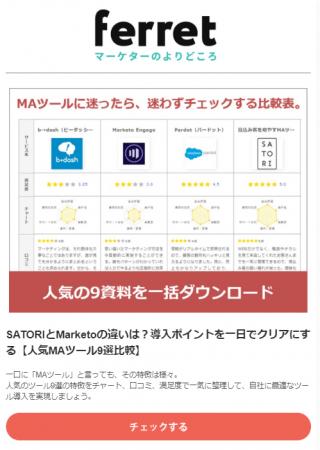 1.BOXIL様メルマガクリエイティブ