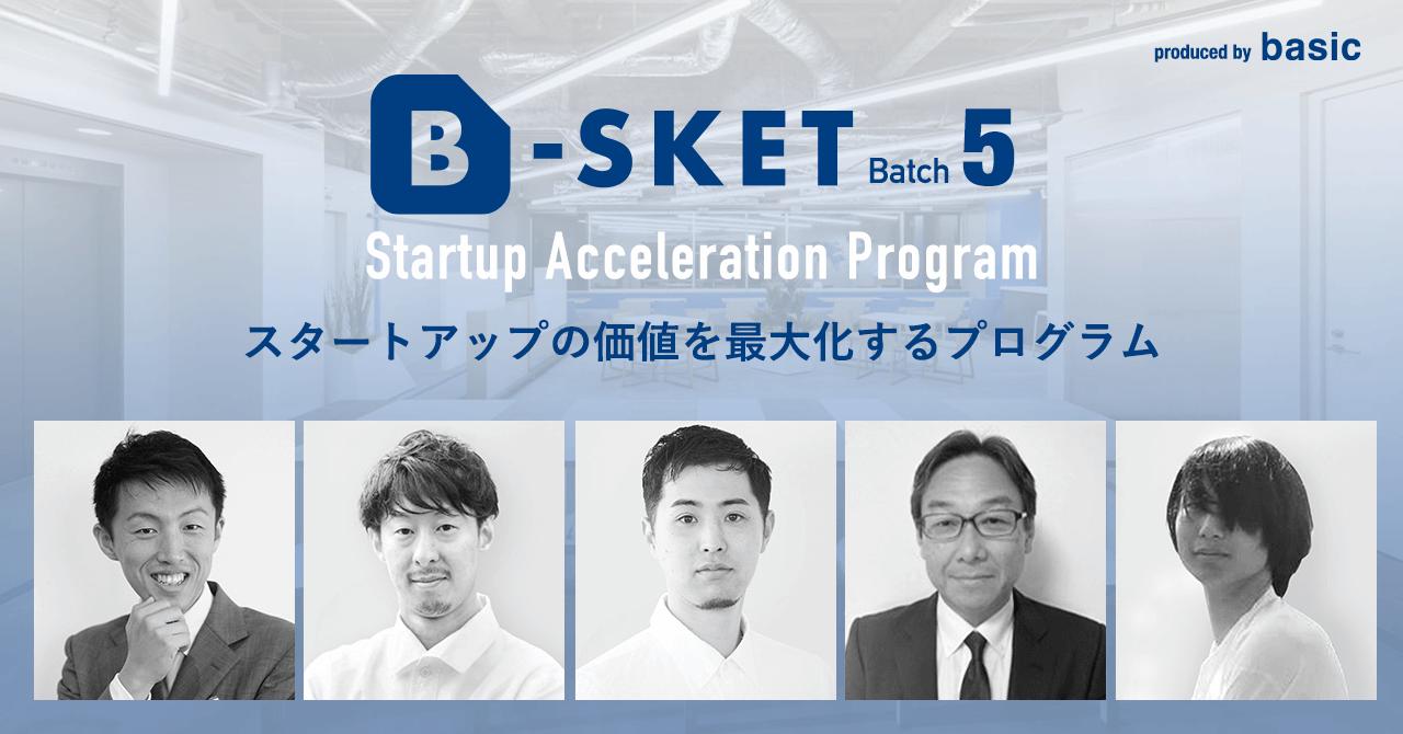 SaaSを提供するスタートアップを対象としたアクセラレータープログラム『B-SKET』第5回採択企業決定のお知...