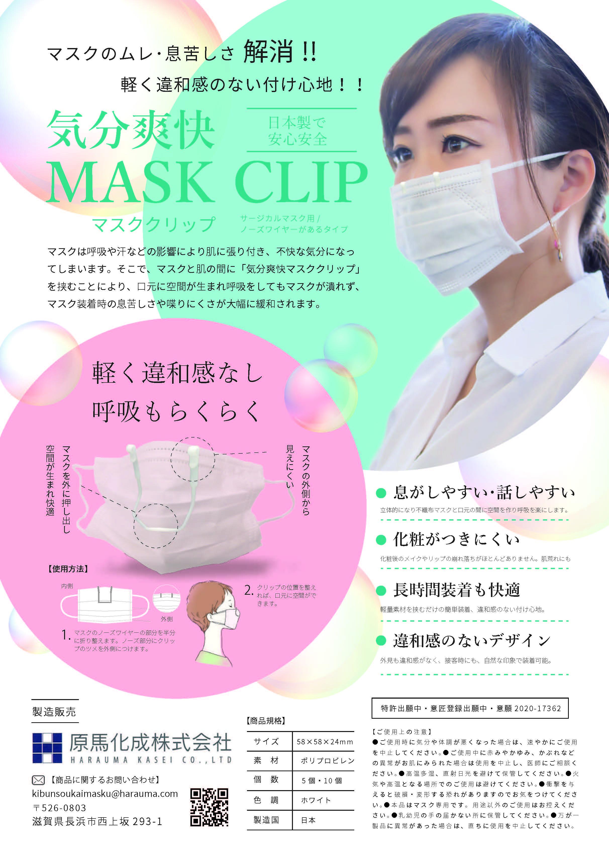 マスク 話し やすい