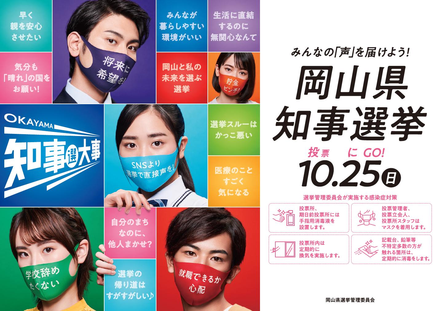 10月25日(日)は岡山県知事選挙の日。岡山県在住の若い世代が出演する ...