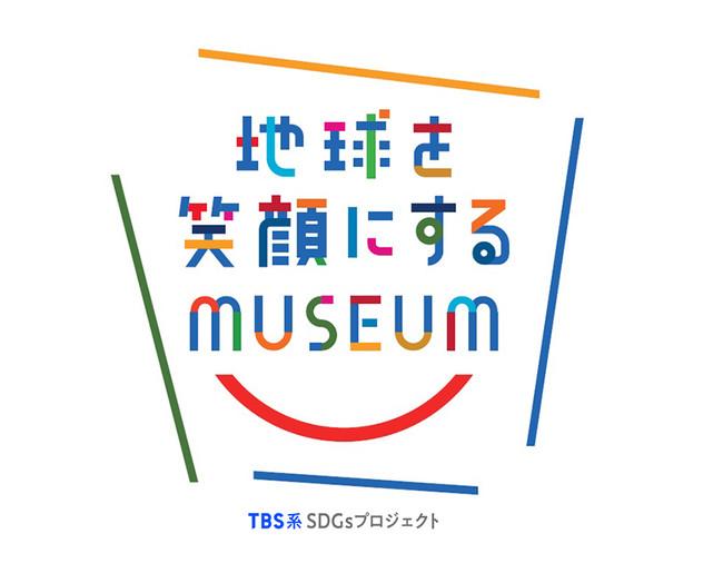 「地球を笑顔にするMUSEUM」ロゴ