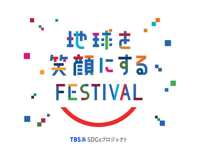 「地球を笑顔にするFESTIVAL」ロゴ