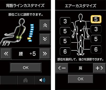 「ユーザーカスタマイズモード」 のリモコン設定画面の一部