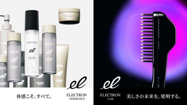 ELECTRON(エレクトロン)