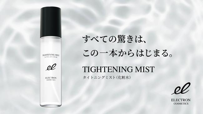 タイトニングミスト(化粧水)