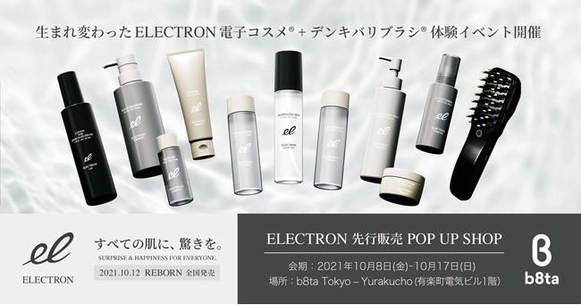 ELECTRON 先行販売 POP UP SHOP