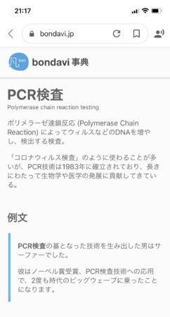 「PCR検査」解説