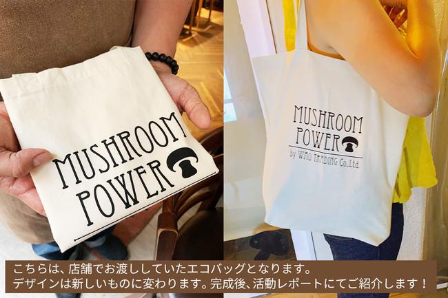 Makuake限定 オリジナルデザインのトートバッグ(エコバッグ)をプレゼント!
