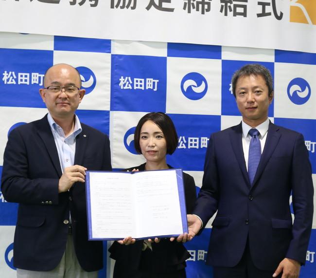 協定を締結した本山松田町長(左)とコヤワタオフィスの大田梢代表取締役(中央)、大田晴啓CEO(右)
