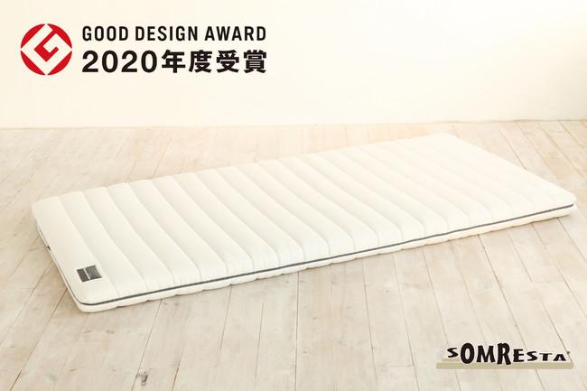 2020年度グッドデザイン賞受賞 SOMRESTAマットレスPREMIUM(ソムレスタ マットレス プレミアム)
