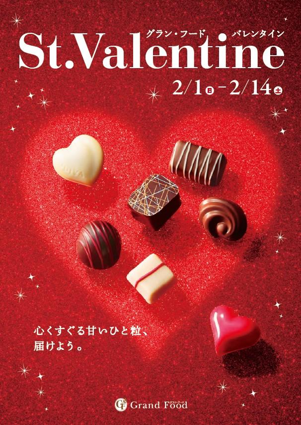 今年の2月14日はサタデーバレンタイン♪みんなで楽しめるチョコが人気!?ラゾーナでは新店&期間限定のチョコ専門店もオープンバレンタインを盛り上げる約40店舗がチョコを販売!
