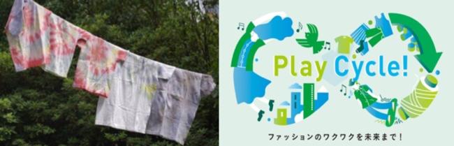 (左)チャオパニックティピー タイダイ染めイベント/(右)ADASTRIA Play Cycle!