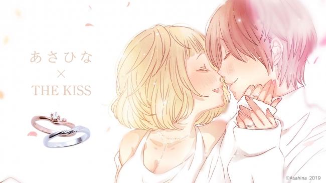 キス の たび ぎゅっと ぎゅっと