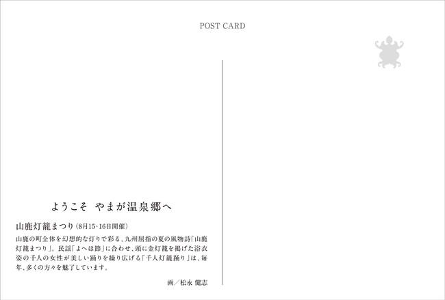 山鹿灯籠踊りのメッセージカード