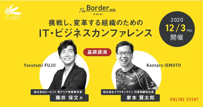 The Border 2020_main
