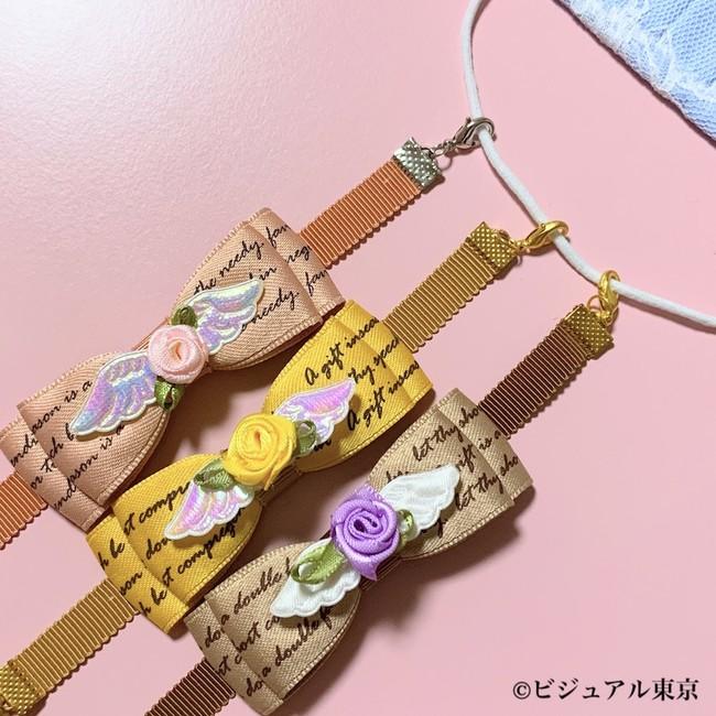 「プリンセスのマスクセット」(マスクフック Ver.)