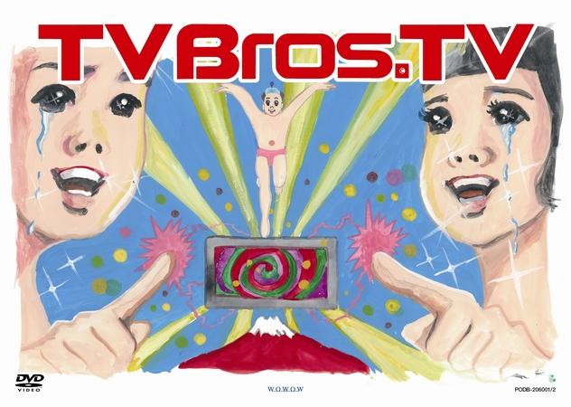 「TV Bros.TV」