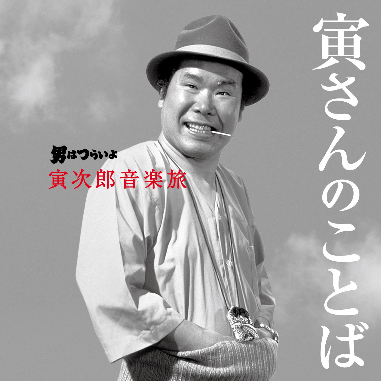 「男はつらいよ」シリーズ45周年記念、「男はつらいよ 寅次郎音楽旅 〜寅さんのことば〜」が発売!