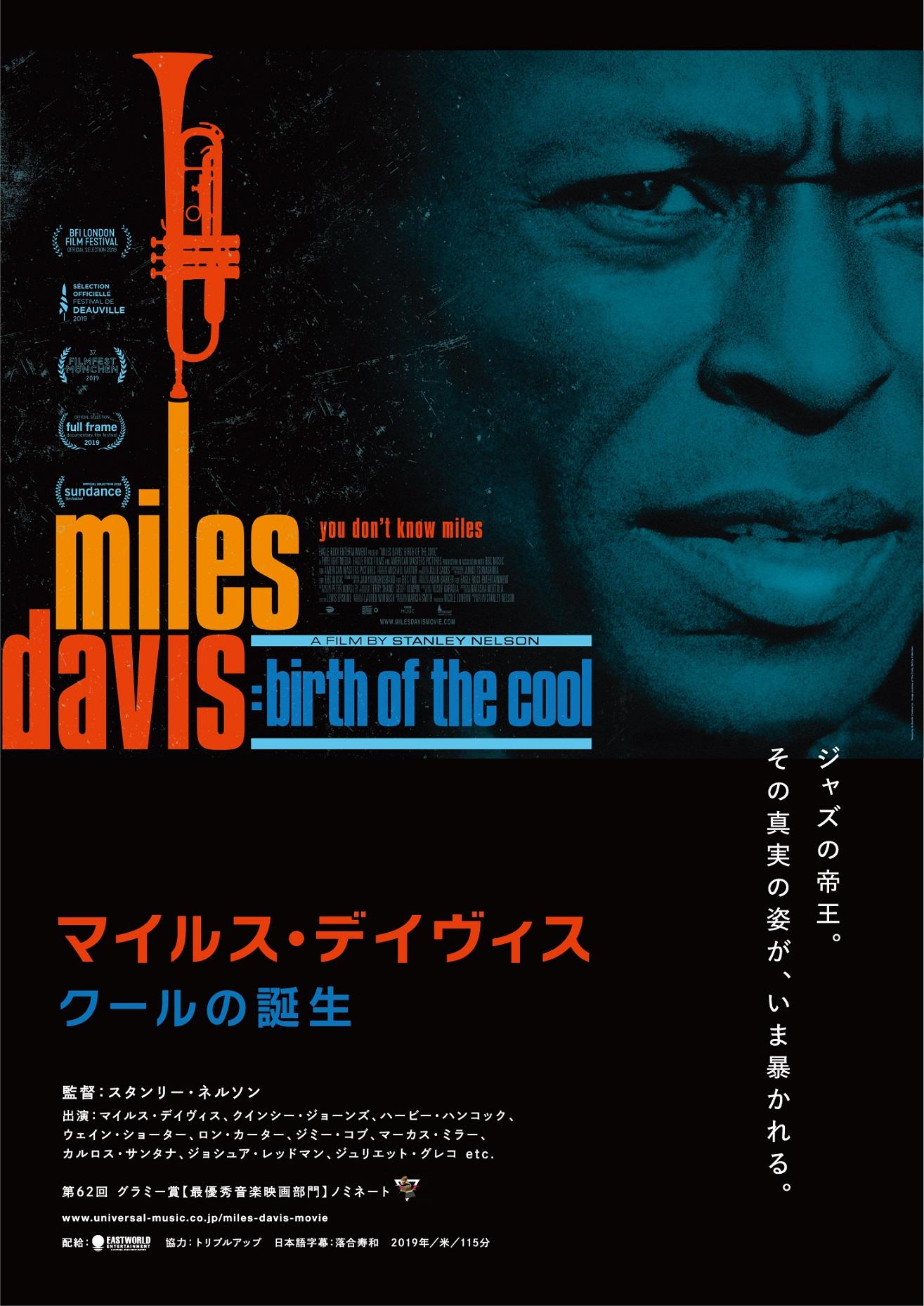 マイルス・デイヴィスを描いたドキュメンタリー映画 「マイルス・デイヴィス クールの誕生」9月4日、日本公開